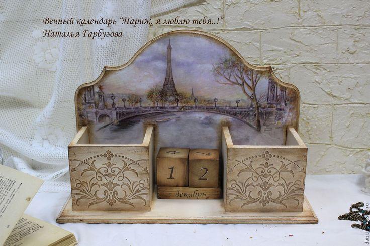 """Купить Вечный календарь """"Париж, я люблю тебя.."""" - бежевый, календарь ручной работы"""