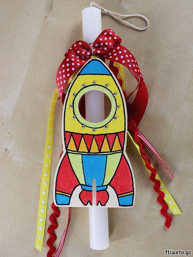 Λαμπάδα για επίδοξους αστροναύτες! Πάρε ιδέες στο ftiaxto.gr