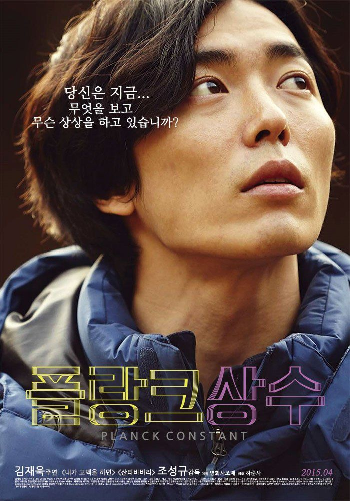 PLANCK CONSTANT 2015 Korean Drama cast: Kim Jae Wook. Kim Woo-Joo goes to a beauty salon to have his hair cut 1mm every day. During his haircut, Kim Woo-Joo imagines the asisstant hairdresser's skirt becoming shorter little by little. At a cafe, he writes down a script by using his erotic imagination on an attractive female employee. Whenever the female employee refills his coffee, surprising things happen to her. At the movies, he stares at a woman sitting next to him. She leaves the…