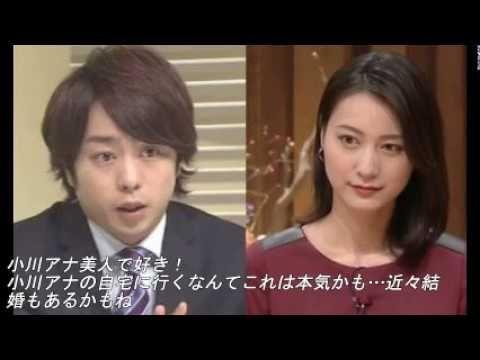 嵐の櫻井翔さんと「報道ステーション」小川彩佳アナウンサーが熱愛 結婚も視野!?モテ期?