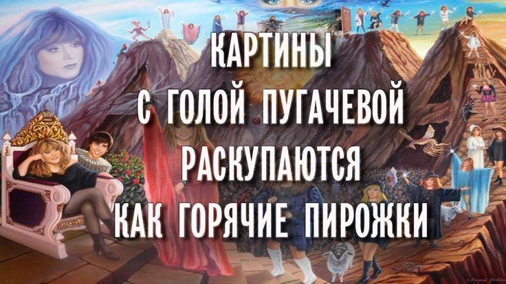 Картины с голой Пугачевой раскупаются как горячие пирожки.