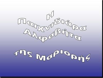 Η ΠΑΙΧΝΙΔΙΑΡΑ ΑΛΦΑΒΗΤΑ ΤΗΣ ΜΑΡΙΟΡΗΣ (πρόγραμμα ευέλικτης ζώνης)