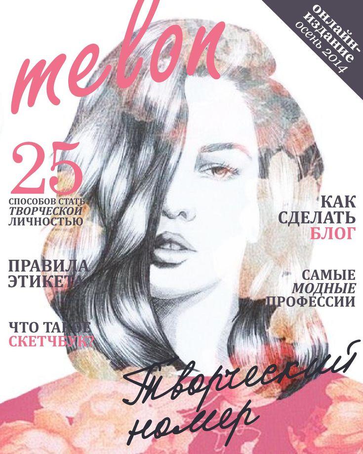 Melon magazine №10, осень 2014  Журнал для подростков о стиле жизни