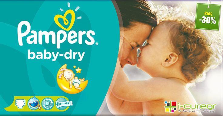 Ανακαλύψτε τα προϊόντα Pampers για μοναδική φροντίδα του μωρού σας! Ειδική Έκπτωση Γνωριμίας έως -30% --> http://www.i-cure.gr/search?search=PAMPERS