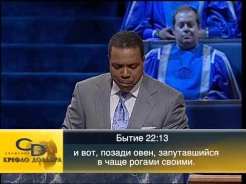 "Крефло Доллар: ""Сила любви"" ч.1 № пр. 423"