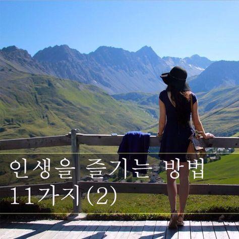 ★ 인생을 즐기는 방법 11가지(2) ★ -◆- 감사하는 법 -◆- 1. 태어나 줘서 고마워요.2. 무사히 귀가해 줘서 고마워요.3. 건강하게 자라줘서 고마워요.4. 당신을 ...