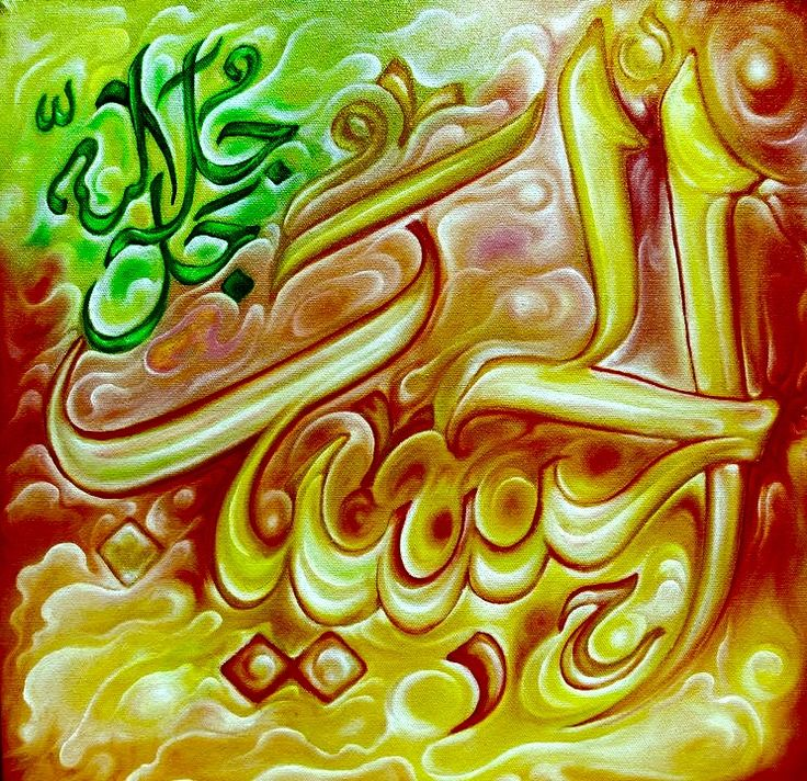 99 names of allah calligraphy pdf