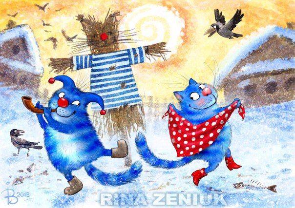 Синие коты Рины Зенюк | Проводы зимы. Февраль
