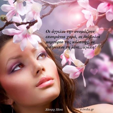 Οι άγγελοι την ονομάζουν επουράνια χαρά, οι διάβολοι μαρτύριο της κόλασης, οι άνθρωποι τη λένε...αγάπη!