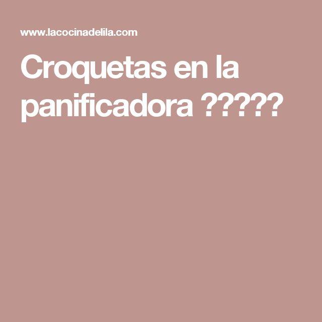 Croquetas en la panificadora ★★★★★