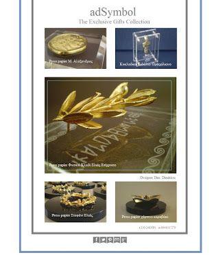 adSymbol Exclusive Gifts & Awards: Plexiglass Επιλεγμένες Προτάσεις Δώρων  - adSymbol...