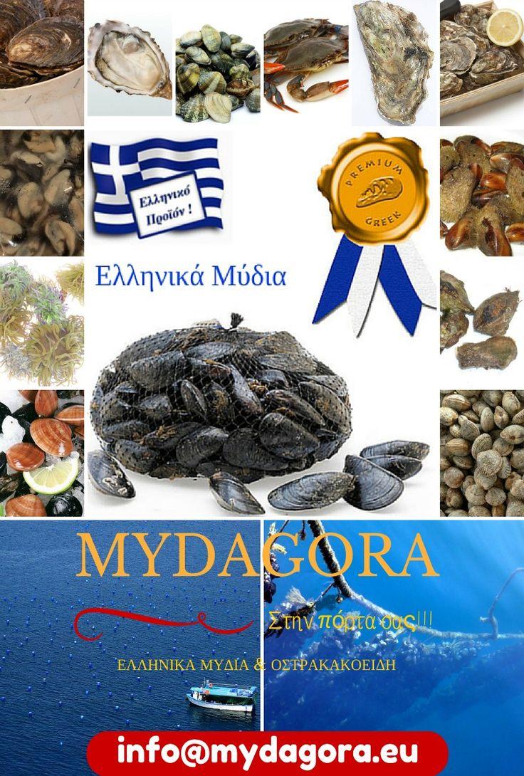 Όλα τα οστρακοειδή της Ελληνικής θάλασσας στην πόρτα σας με ένα κλικ!
