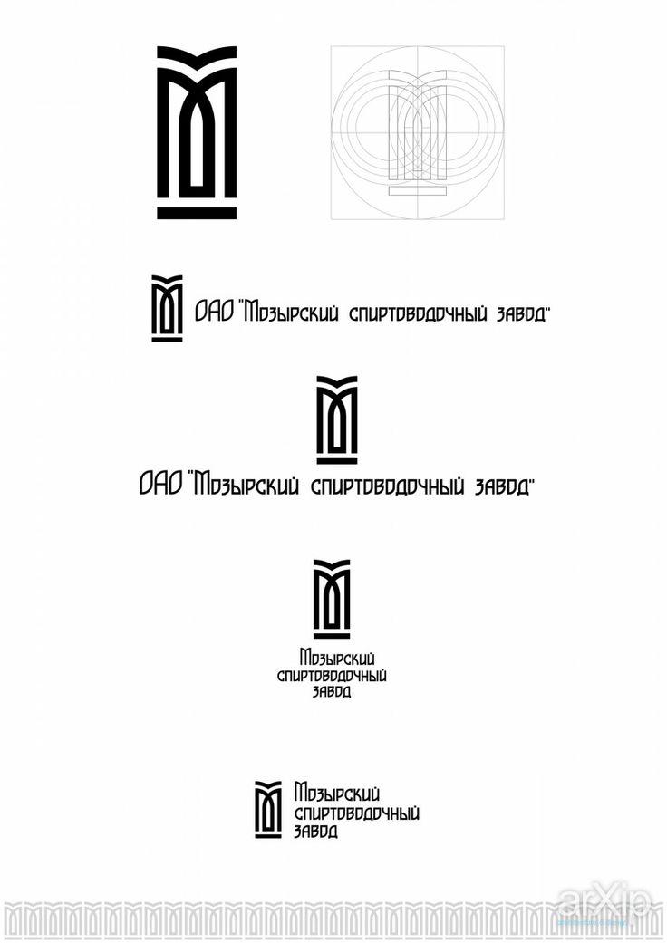"""Разработка логотипа ОАО """"Мозырский спиртоводочный завод"""": графический дизайн, фирменный стиль, корпоративный стиль, фирменный знак, логотип, брендбук, пост-модерн #graphicdesign #corporateidentity #corporateidentity #brandname #logo #brandbook #postmodern arXip.com"""