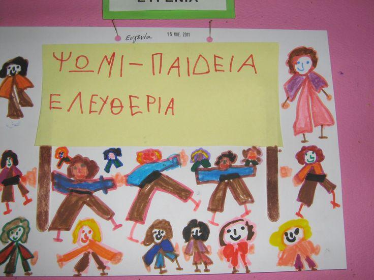 http://blogs.sch.gr/35nipperist/files/2011/11/NOVEMBER-15.jpg