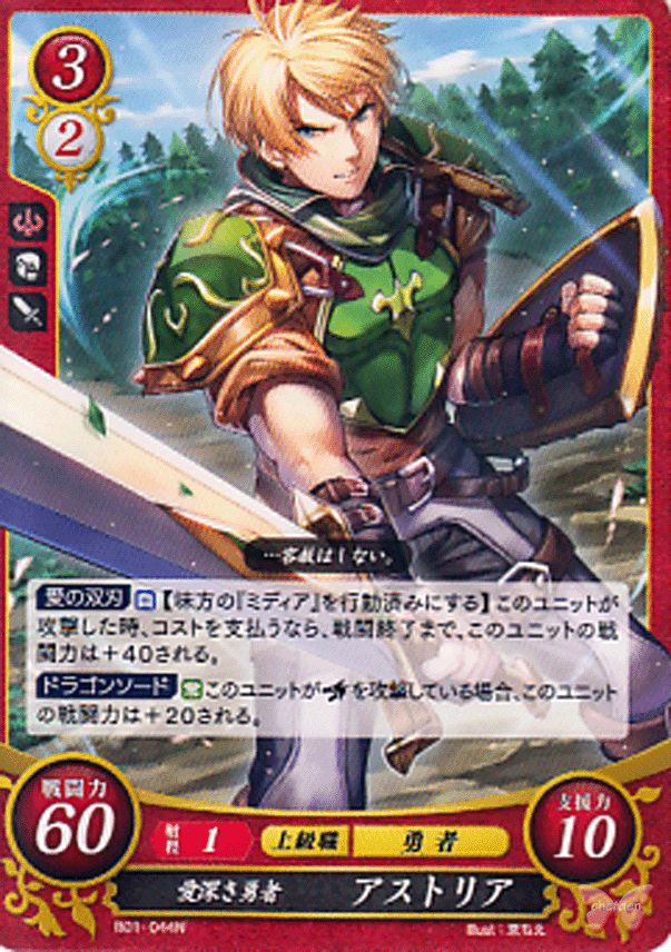 Fire Emblem 0 (Cipher) Trading Card - B01-044N Deeply Passionate Hero Astram (Astria) (Astram)