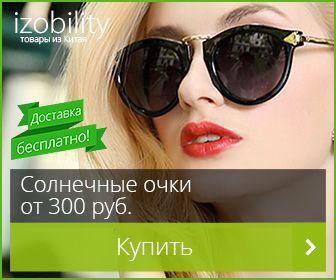 Купить очки в Китае с бесплатной доставкой