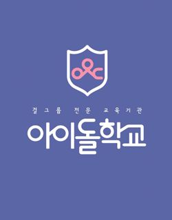 [NEW ONGOING] Mnet Idol School Episode 01 https://kcinemaindo.com/eps/idol-school-episode-1/ #mnet #idolschool