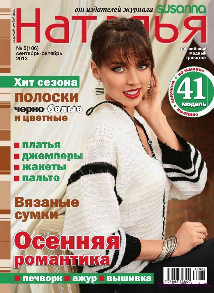 Наталья 13 5 | ЧУДО-КЛУБОК.РУЧУДО-КЛУБОК.РУ