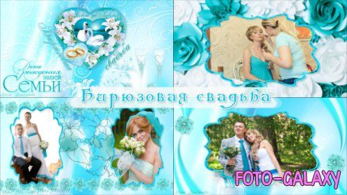 Свадебный проект для ProShow Producer - Бирюзовая свадьба