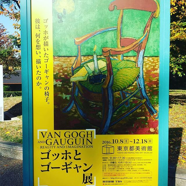 「ゴッホとゴーギャン展」@東京都美術館へ。  ソロでもイケるアイドルがたまたまユニットを組んだかのような展覧会ということで、  平日でしたが混んでました!  作品うんぬんより、彼らの関係性が見えてくる展覧会。  個人的には、ゴーギャン、 屈折した本当にやなやつだと思ってしまった。 (もちろんそんなこと書いてないけど)。 http://ameblo.jp/andcateco/  #ゴッホとゴーギャン展 #東京都美術館#ねこ#ネコ#アート #ライフスタイル#美術展 #ギャラリー#パリ#詩 #絵本#絵#エッセイ #愛猫#ペルシャ#本  #happy#culture#japan #lifestyle#life #follow#followme #cat#paris #love#art #gallery#modern #andcat