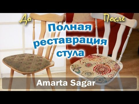 Ремонт стула своими руками ∞ Обивка стула своими руками Шебби Шик …. + Мандала - YouTube