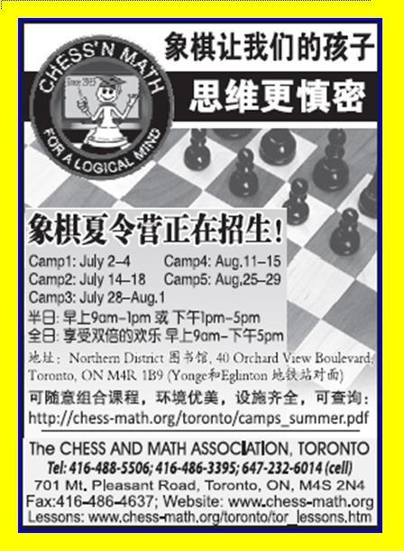 別錯過今年最後一個國際象棋夏令營的機會!   我們Chess'n Math Association 最後一個國際象棋夏令營是在八月二十五至八月二十九日.  地點是 Northern District Library (40 Orchard View Boulevard, Toronto, ON M4R 1B9). 夏令營是從上午9時至下午5時. 你亦可以選擇半日: 上午(上午9時至下午1時) 或 下午 (下午1時至下午5時). 一個星期的費用只需: $260(整天)或$180(半日). 一日是$40 (半日) 或 $68 (整天).  在夏令營我們會教孩子國際象棋,但當然還會有很多不同類型的活動! 如果你有任何問題請致電416-488-5506或 EMAIL: Toronto@chess-math.org  Registration form link: http://www.chess-math.org/toronto/camps_summer.pdf Chess'n Math Association: www.chess-math.org