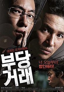 류승완 Yu, Sŭng-wan : The Unjust 부당거래 = Pudang kŏrae chejak http://search.lib.cam.ac.uk/?itemid=|depfacozdb|505232