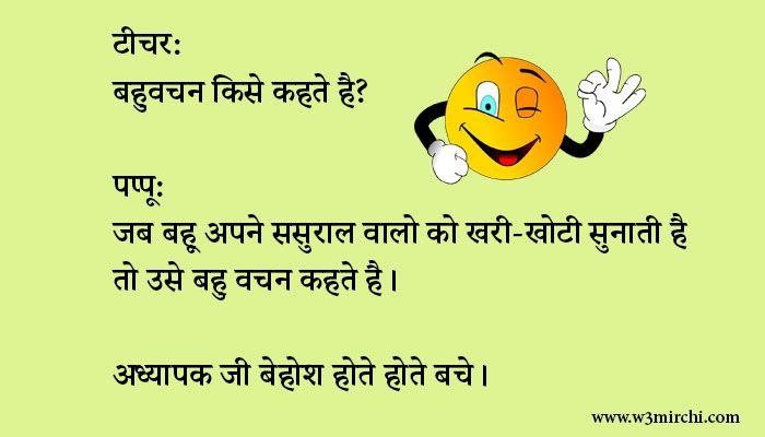 Bahuvachan jokes in hindi