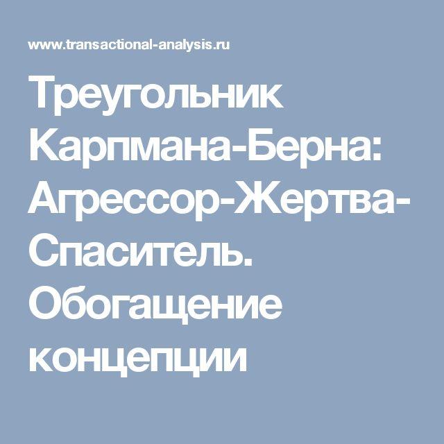 Треугольник Карпмана-Берна: Агрессор-Жертва-Спаситель. Обогащение концепции