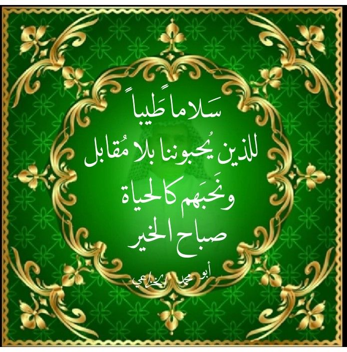 Pin By عواطف الغوثي On صباح الخير In 2021 Calligraphy Arabic Calligraphy Art