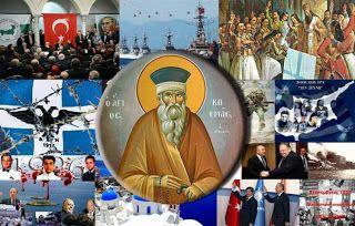 ΚΟΝΤΑ ΣΑΣ: ΣΟΚ! Η ΠΡΟΦΗΤΕΙΑ ΠΛΗΣΙΑΖΕΙ!! Οι Τούρκοι θα Φύγουν ...