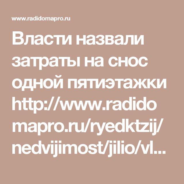 Власти назвали затраты на снос одной пятиэтажки                                  http://www.radidomapro.ru/ryedktzij/nedvijimost/jilio/vlasti-nazvali-zatraty-na-snos-odnoj-piatiegtazhki-52824.php?user_mail=arahna7@yandex.ru&user_name=&user_surname=&user_company=&user_profession=&user_region=&utm_source=Openfield&utm_medium=email&utm_campaign=B2726867