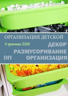 Организация детской комнаты: хранение конструктора LEGO