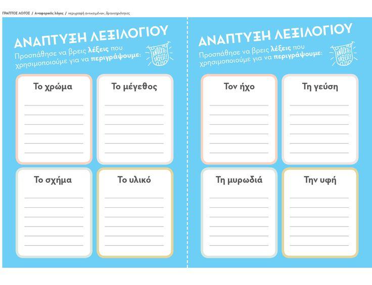 Δραστηριότητες ανάπτυξης λεξιλογίου – Περιγραφή αντικειμένων