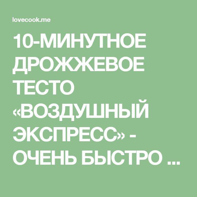 10-МИНУТНОЕ ДРОЖЖЕВОЕ ТЕСТО «ВОЗДУШНЫЙ ЭКСПРЕСС» - ОЧЕНЬ БЫСТРО И СКАЗОЧНО ВКУСНО!