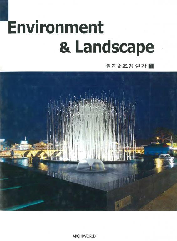 Enviroment & Landscape - Окружающая Среда и Ландшафт - Том 1 - Портал ИнтерАктивной Архитектуры