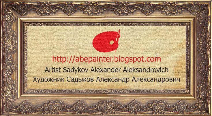 художник Садыков Александр Александрович