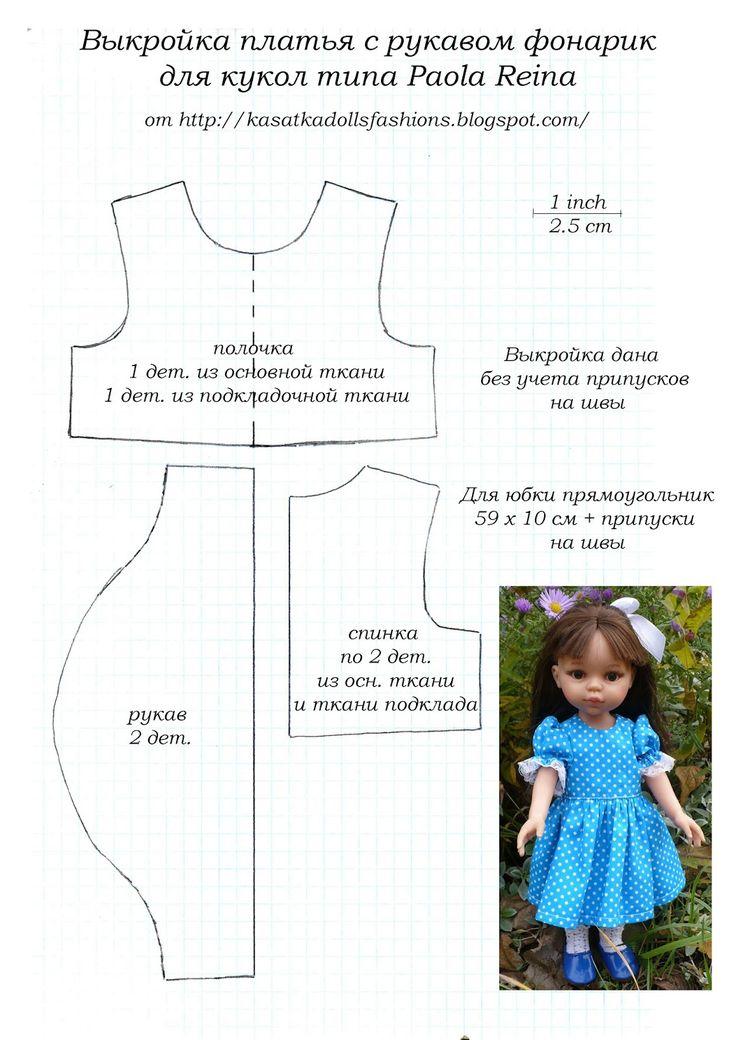 Выкройка платья для пупса