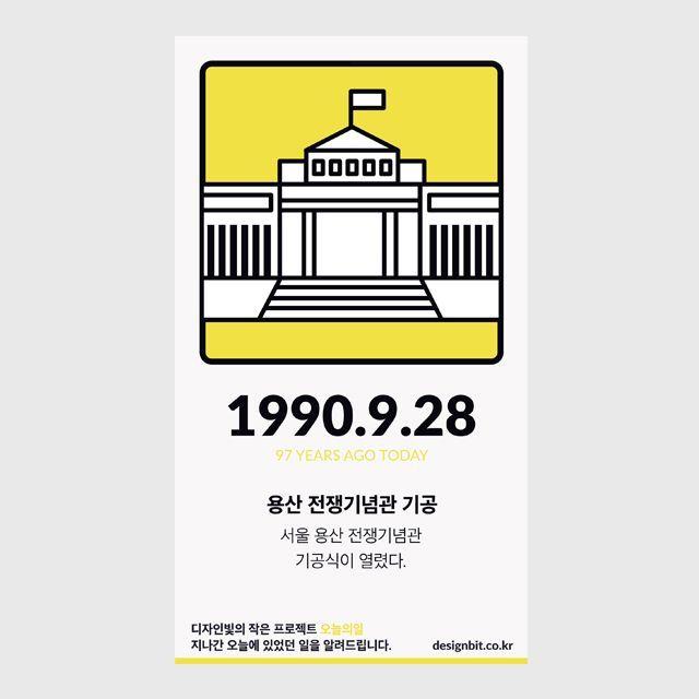 디자인빛의 작은 프로젝트 오늘의 일. 지나간 오늘에 있었던 일을 알려드립니다.  1990년 9월 28일 97년전 오늘, 용산 전쟁기념관 기공식이 열렸다.  대한민국을 지켜오고, 항쟁과 전쟁에 대한 기록을 모으는곳 전쟁기념관(The War Memorial of Korea)는 서울특별시 용산구에 위치하고 있습니다. 1990년 9월 28일 기공식을 가지고 1993년 12월 시작되어, 1994년 6월 10일에 개관하였습니다.  전쟁기념관에는 깃발이 있는대요 한국전쟁 당시 대한민국을 지원한 16개 지원국과 대한민국 육군, 해군, 해병대, 공군 예하 부대들의 깃발이 걸려있습니다.^^  전쟁기념관 개장시간 : 9시~18시 휴일 : 매주 월요일(월요일이 포함된 연휴에는 마지막 연휴 다음날 휴관합니다.)  2010년부터 입장료는 무료에요 ^^…