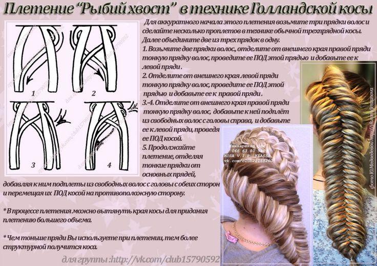 вокруг как плести колосок пошаговая инструкция с фото украины