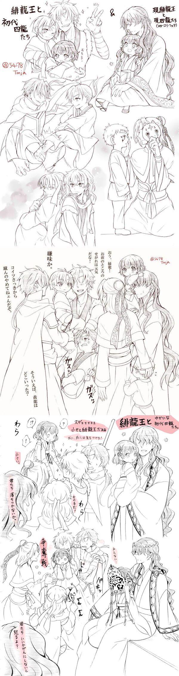 Little Yona, Kija, Shin-ah, and Jae-ha with Zeno. Gu-En, Abi, Shu-Ten and King Hiryuu