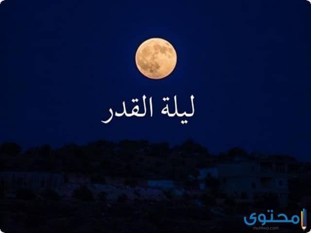 أهم علامات ليلة القدر الصحيحة كاملة 2020 معلومات اسلامية أحاديث عن ليلة القدر احاديث عن ليلة القدر Movie Posters Movies Poster