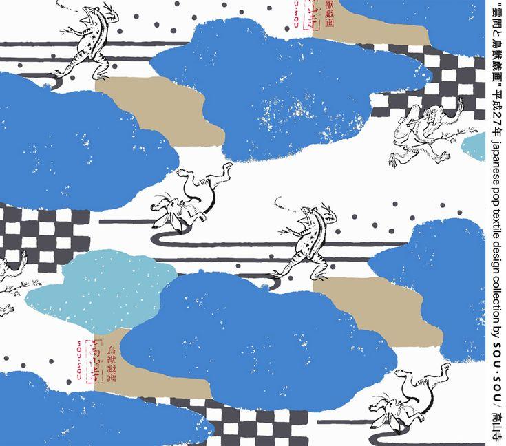 SOU・SOU/高山寺 『雲間と鳥獣戯画』 - 今までに無いポップな『雲間と鳥獣戯画』                                                                                                                                                                                 もっと見る