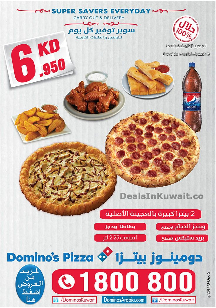 17 best images about restaurant deals on pinterest ice for Dominos pizza salon