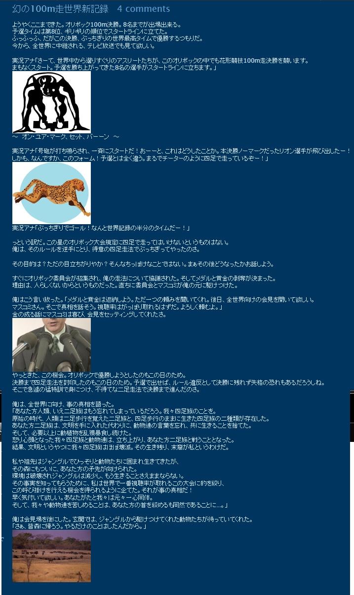 幻の100m走世界新記録