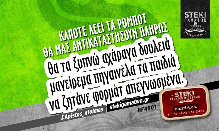 Κάποτε λέει τα ρομπότ θα μας αντικαταστήσουν @Apistos_ntolmas - http://stekigamatwn.gr/f4001/