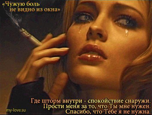Картинки Любовь - Боль, открытки о разлуке, расставаниях, боли, слезах…
