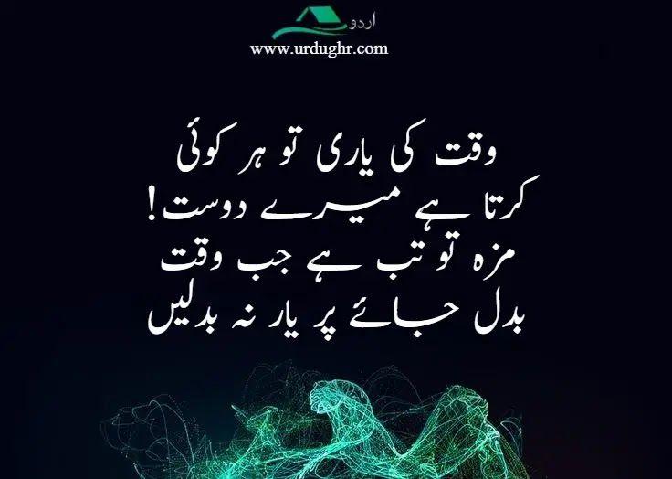 Friendship Quotes In Urdu Friendship Quotes In Urdu Best Friendship Quotes Friendship Quotes