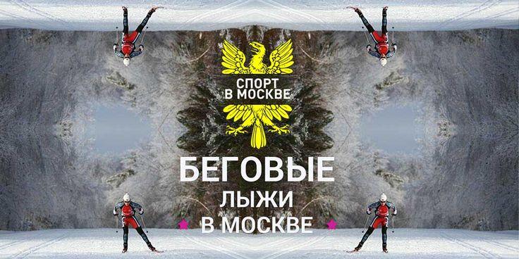 Беговые лыжи в Москве: купить и покататься