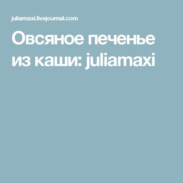 Овсяное печенье из каши: juliamaxi
